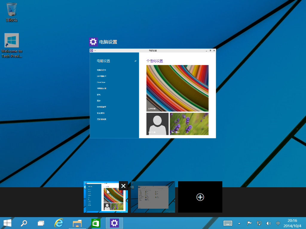 Windows 10 x64-2014-10-04-20-17-23.png